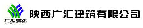 陕西广汇建筑有限公司