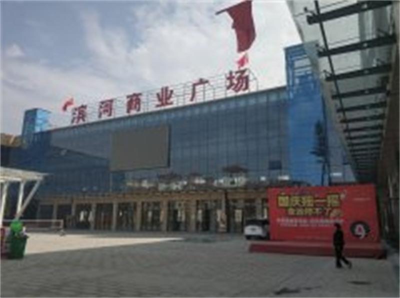 眉县滨河商业广场