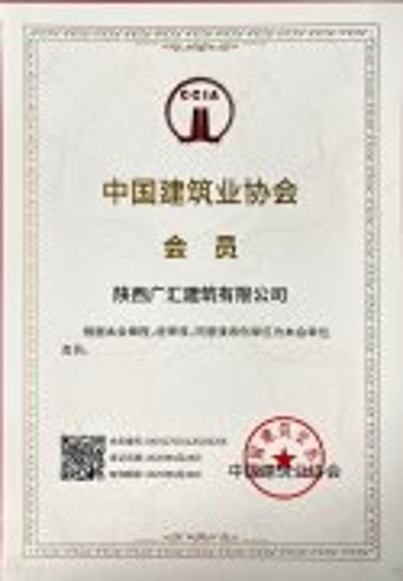 中国建筑业协会会员证书.