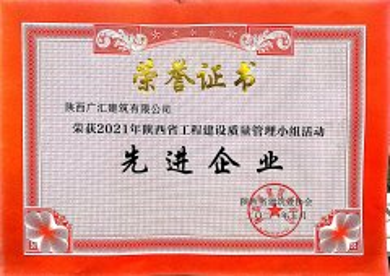 2021年陕西省nba视频直播纬来体育建设质量管理小组活动先进企业