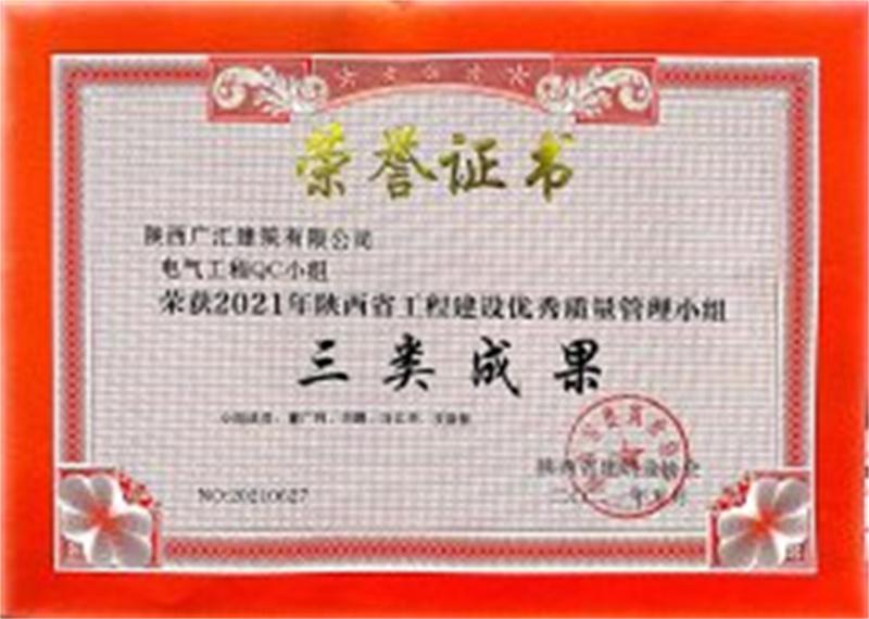 电气nba视频直播纬来体育QC小组2021年陕西省nba视频直播纬来体育建设优秀质量管理小组三类成果