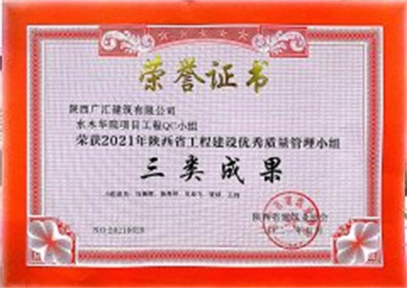 水木华院项目nba视频直播纬来体育QC小组2021年陕西省nba视频直播纬来体育建设优秀质量管理小组三类成果