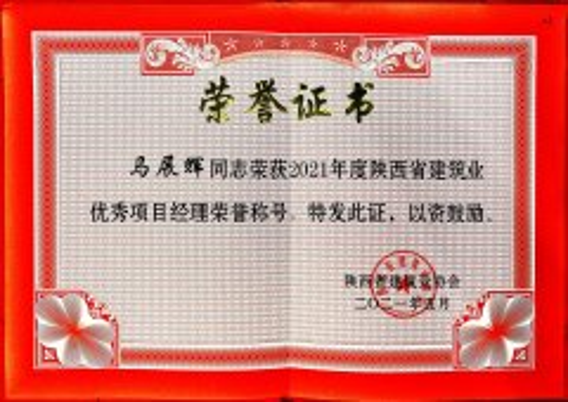 2021年陕西省建筑业优秀项目经理--马展辉同志