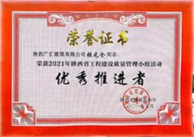 2021年陕西省nba视频直播纬来体育建设质量管理小组活动优秀推进者-张元仓同志