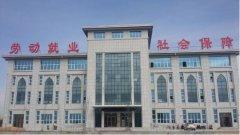 宁夏省吴中市红寺堡区政府及社保中心建